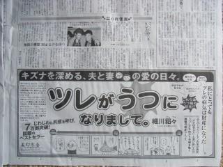 サンケイ広告