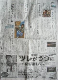 18日読売新聞