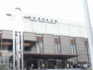 名古屋市民会館
