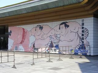 相撲博物館