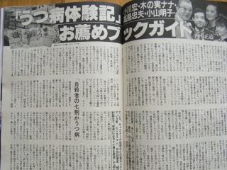 文春記事01