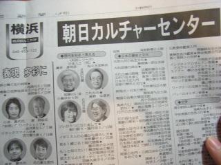 朝日カルチャー01
