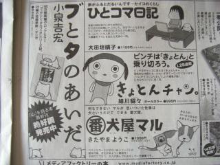 きょとん朝日新聞