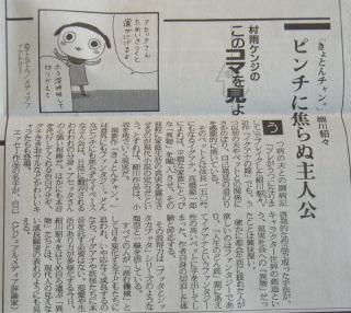 北海道新聞きょとん