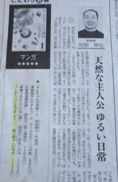 北海道新聞ツレうつ