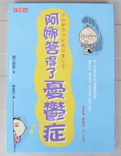 ツレうつ台湾版