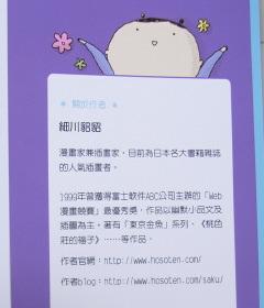 台湾版プロフィール