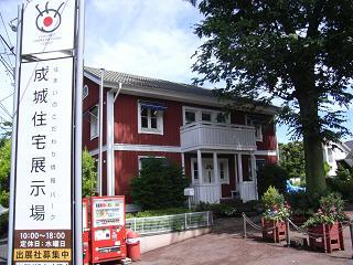 成城住宅展示場