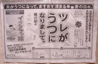 6/24毎日新聞
