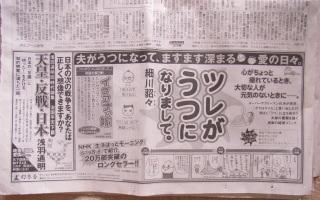 6/27読売新聞
