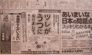 6/23日経新聞
