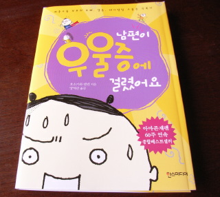 ツレうつ韓国語版