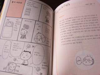 ツレうつ韓国語版中身