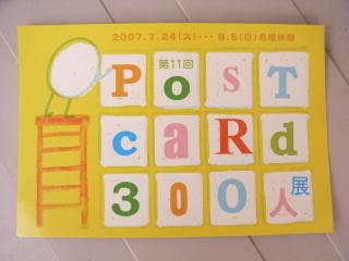 ポストカード展ハガキ