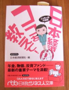 日本経済ココを教えて!