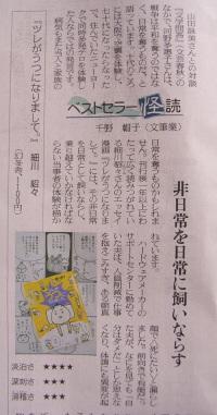 読売夕刊ツレうつ記事