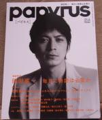パピルス表紙