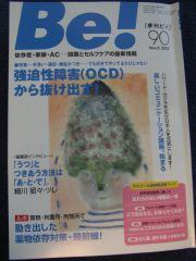 Be!表紙