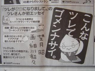 日経こんなツレ