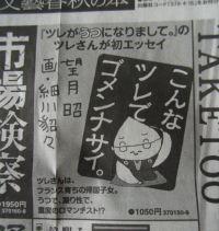 西日本こんな
