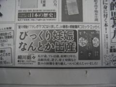 びっくり妊娠新聞広告
