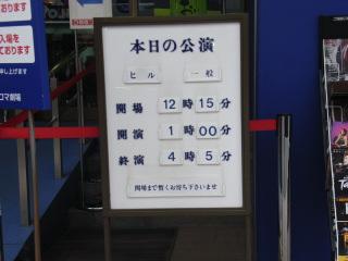 新宿コマ看板