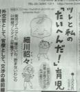 たいへんだ朝日新聞