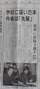 埼玉新聞贈呈式