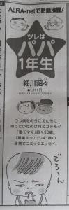 ツレパパ朝日新聞広告