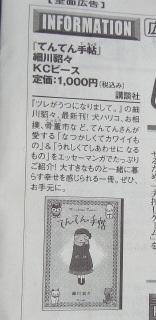 てんてん手帖朝日新聞