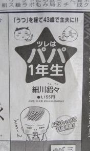 ツレパパ夕刊朝日
