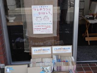 猫珈琲ツレうつポスター