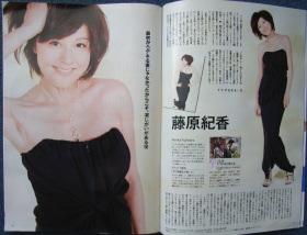 紀香さんインタビュー記事