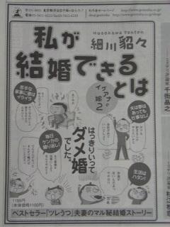 ワタコン広告読売