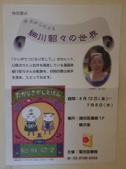 蒲田図書館企画展