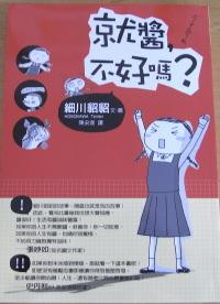 台湾版どーすんの?私