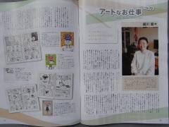 公募ガイドインタビュー記事