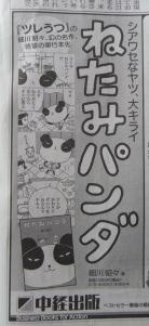 ねたみパンダ朝日新聞広告