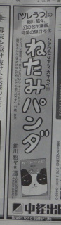 ねたパン2回目新聞広告