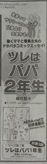 ツレパパ2朝日新聞