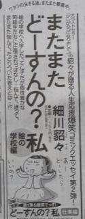 またまた朝日新聞