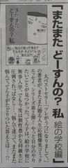 またまた読売夕刊