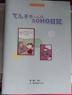 てん子SOHO完全版