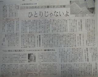 朝日新聞5/12記事