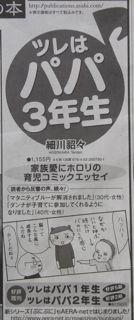 ツレパパ3新聞広告
