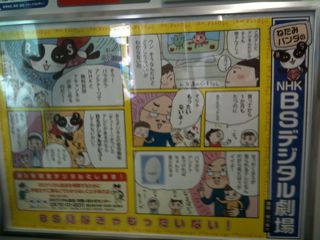 東海道線BSポスター