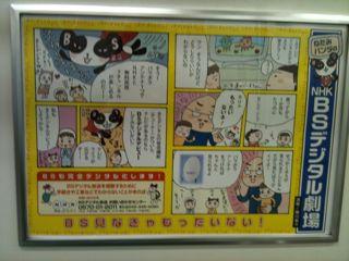 埼京線BSポスター