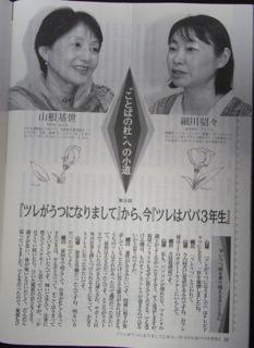 あけぼの9月号記事