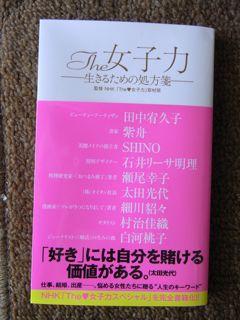 女子力の本