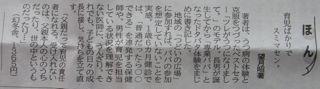 京都新聞ツレ本記事